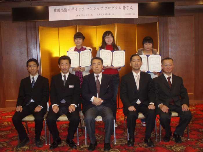 2008년도 2학기 인턴쉽 수료식(충청대학-오가와야)