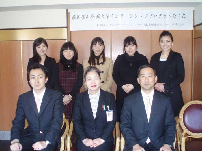 2008년도 2학기 인턴쉽 수료식(부산경상대학 - 아르매리아 리조트)